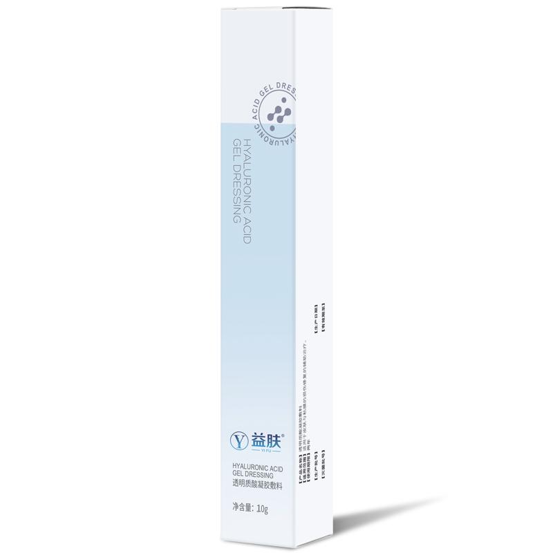 益肤透明质酸凝胶敷料10g+透明质酸敷料1片+医用冷敷贴1片组合装