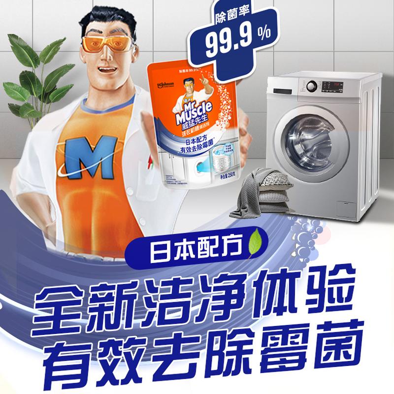 威猛先生洗衣机清洗剂250g×2包 全自动滚筒槽清洁