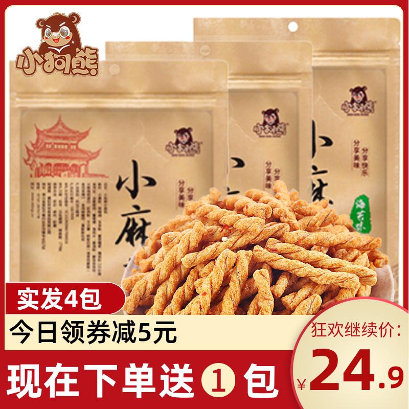 网红零食襄阳特产糕点香酥手工麻花 小狗熊小麻花280gX3袋24.90元