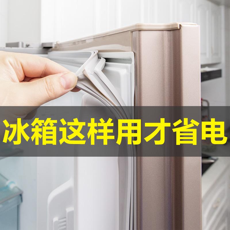万能通用冰箱门密封条磁性密封圈门胶条美菱新飞三星LG美的海尔