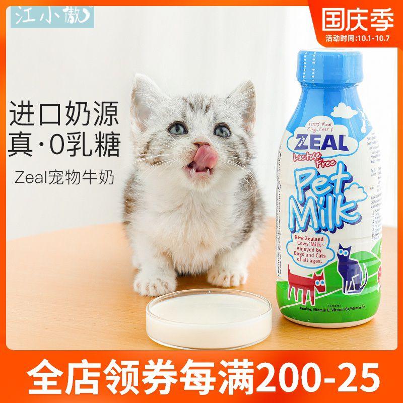 新西兰zeal真致宠物牛奶成幼猫哺乳期保健营养品零乳糖补钙380ml
