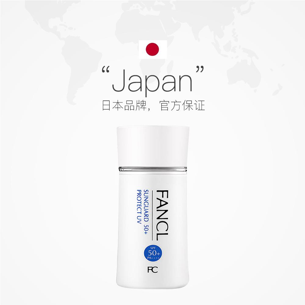 日本进口Fancl芳珂无添加物理隔离防晒霜SPF50+孕妇可用防紫外线【图4】