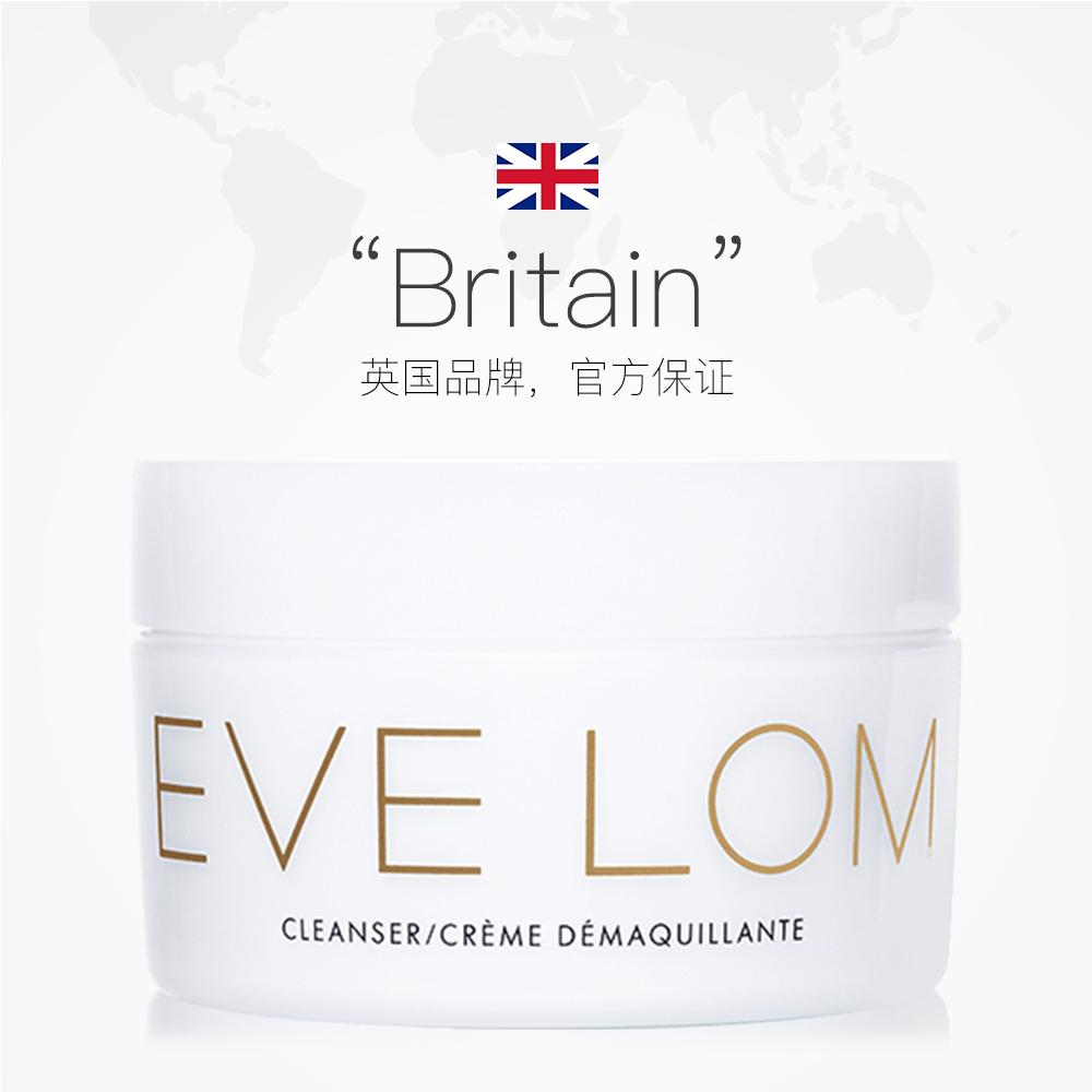 洁面卸妆膏温和去叫着清洁毛孔 100ml 洁颜霜 LOM EVE 国内现货