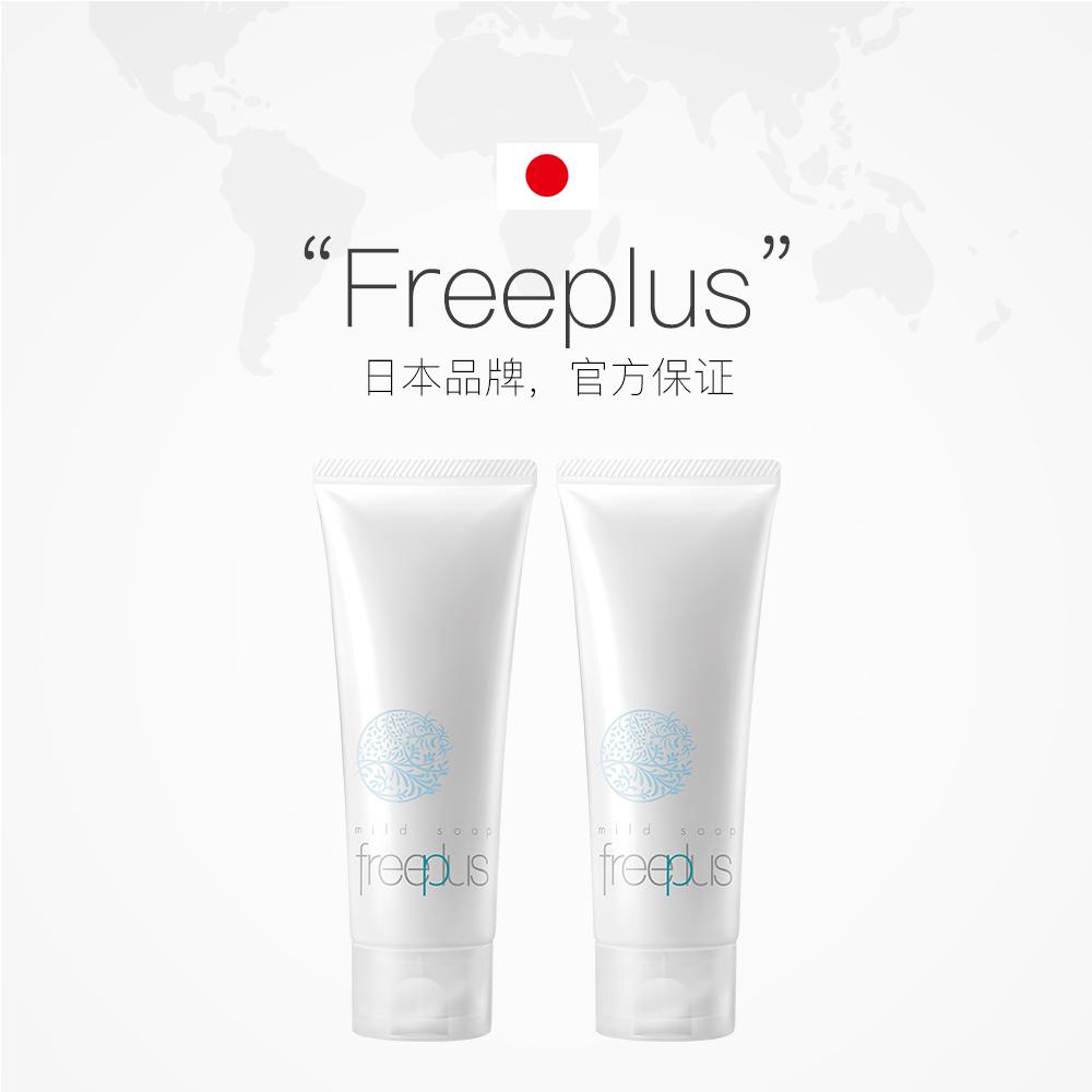日本 芙丽芳丝进口净润洗面霜氨基酸系敏感肌泡沫长效保湿  freeplus