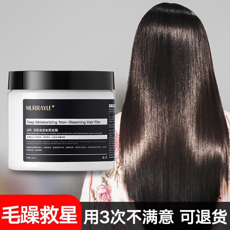 发膜正品烫染修复干枯免蒸改善毛躁头发护理顺滑官方品牌护发素女 No.3