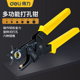 Effective effort belt hole punch multifunction household belt punch pliers punch drill watch strap belt