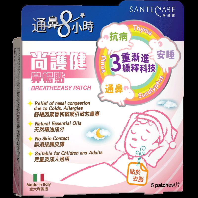 尚护健儿童通鼻贴鼻舒贴鼻塞婴儿通气鼻贴小儿通鼻神器鼻畅贴5片