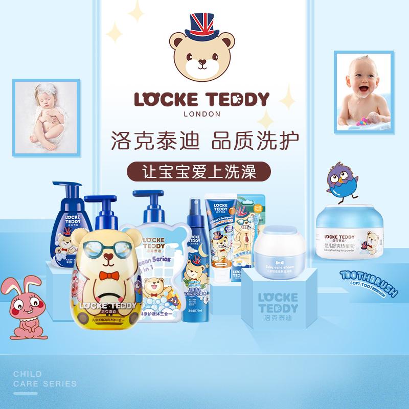 洛克泰迪新生儿沐浴露儿童宝宝洗护用品沐浴露婴儿婴幼儿沐浴露