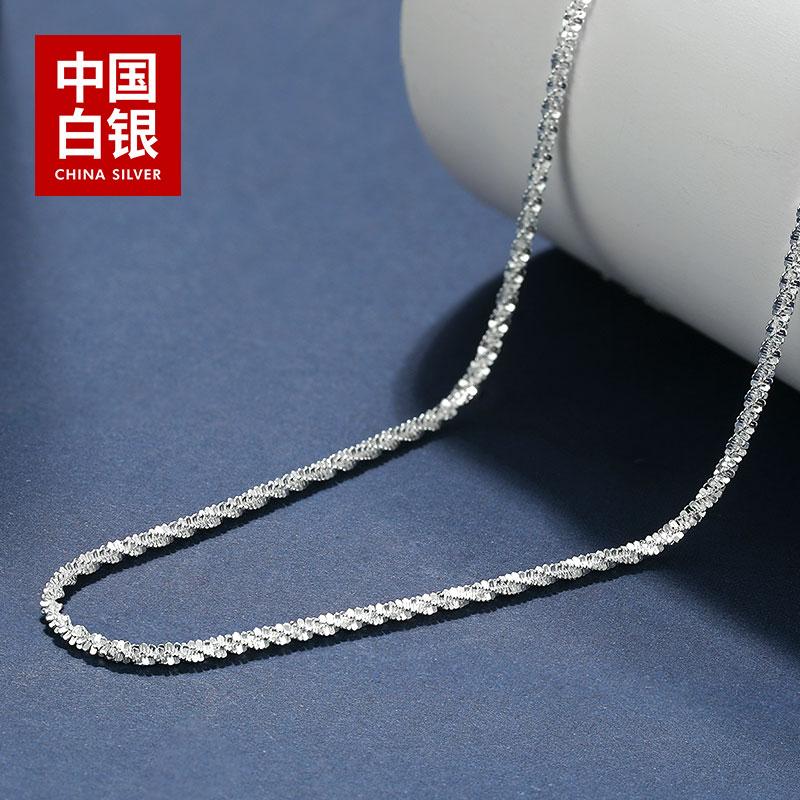 中国白银集团 星耀系列2021年新款素项链银925银项链