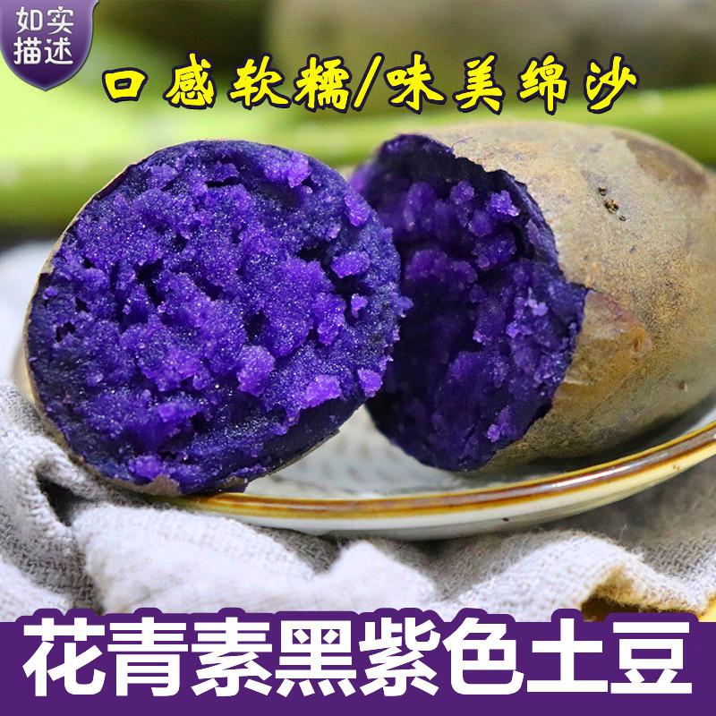 黑土豆5斤新鲜小土豆农家乌洋芋马铃薯黑金刚紫色土豆蔬菜