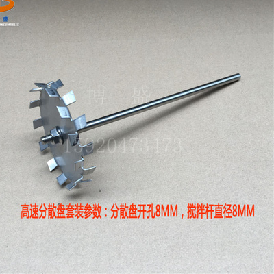 Mixing rod, coating, ink mixer blades, dispersing pulp, stirring pulp, 304 stainless steel dispersing plate with stirring