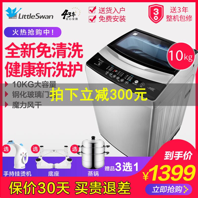 小天鹅10公斤全自动家用洗衣机 大容量波轮智能操作 TB100V60【图2】