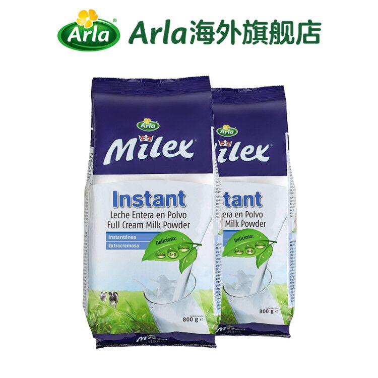 丹麦皇室御用品牌 800gx2袋 Arla美力滋 全脂高钙速溶奶粉