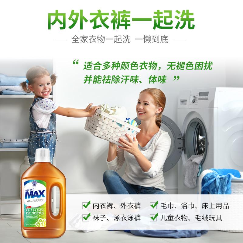 【第二件0元】贝纯多功能用途家居洗衣除菌液家用除螨杀菌99.999%