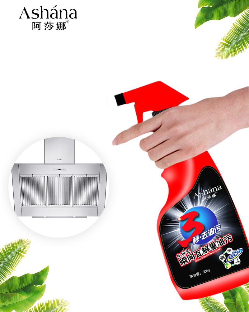 【3瓶装】阿莎娜厨房除油剂家用清洁剂
