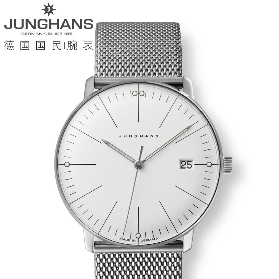 【直营】德国Junghans荣汉斯 时尚简约maxbill石英米兰钢带女表