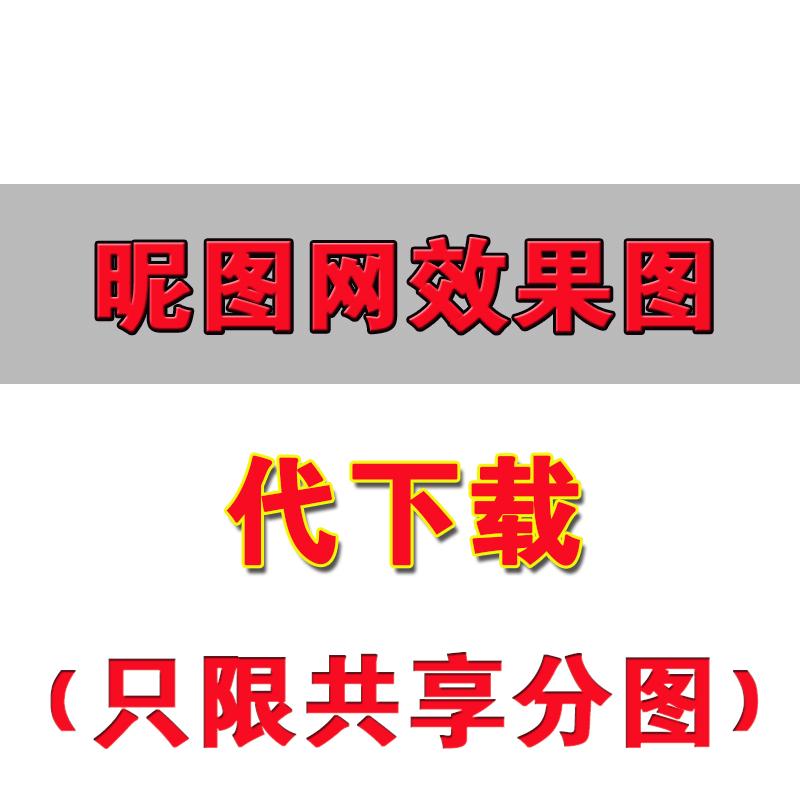昵图网代下载 效果图素材设计图flash动画视频下载 昵图网共享分
