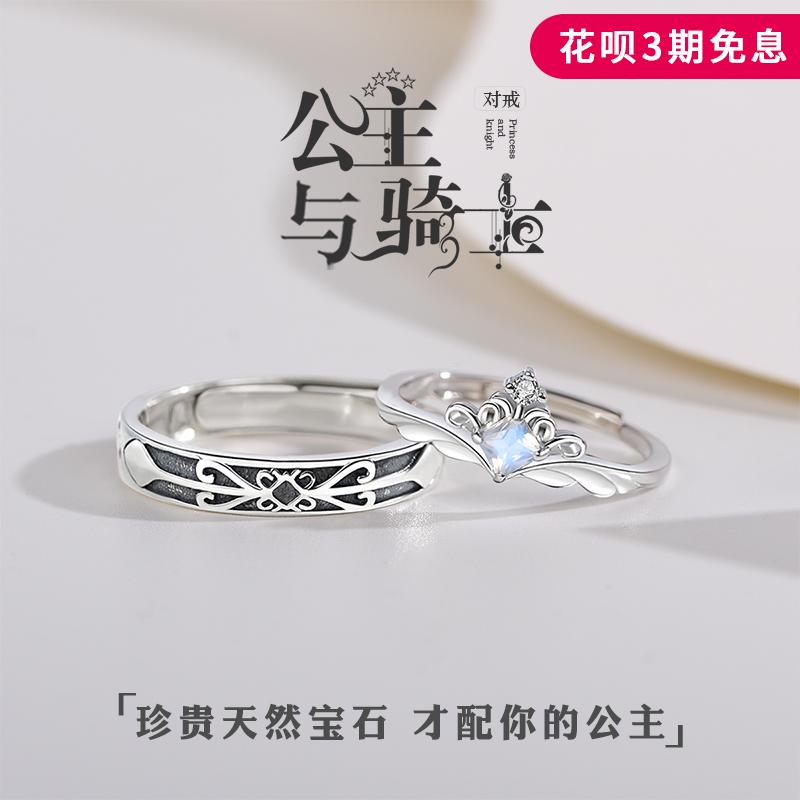 公主与骑士纯银情侣戒指月光石男女一对小众设计情人节礼物送女友