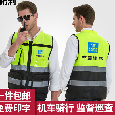 Site inspections under the leadership of engineering reflective vest traffic safety clothing Highways fluorescent vest annual car