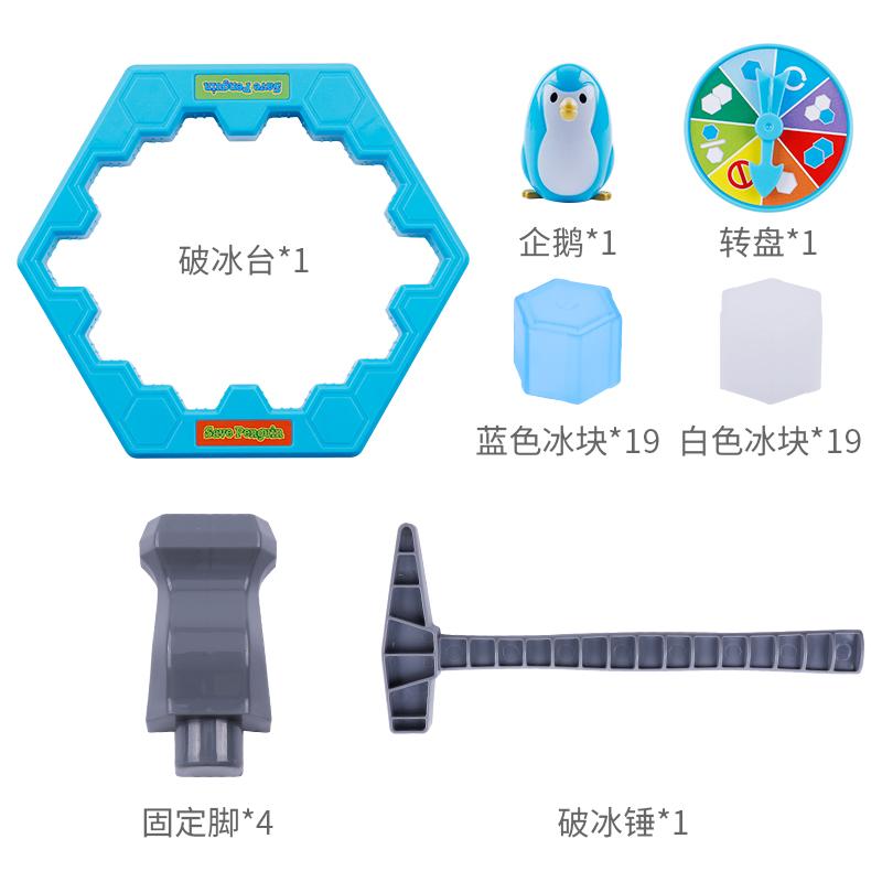 儿童逻辑思维训练拯救企鹅破冰块敲专注力亲子互动桌游益智类玩具