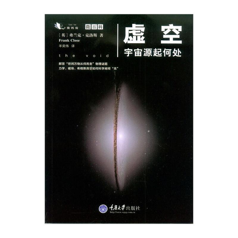 微百科系列天文書籍宇宙星空天文學科普 弗蘭克克洛斯平行宇宙簡史解答世間萬物從何而來物理謎題 宇宙源起何處 虛空 正版書籍