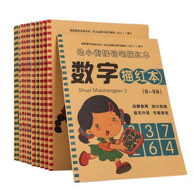 儿童数字描红本学前班练字帖写字练字本幼儿园初学者全套田字格本