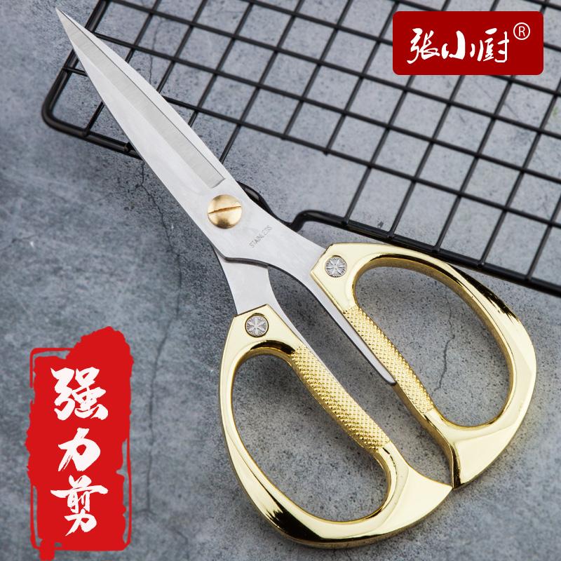 厨房剪刀德国家用不锈钢剪刀强力鸡骨剪多功能食物大剪刀合金剪子