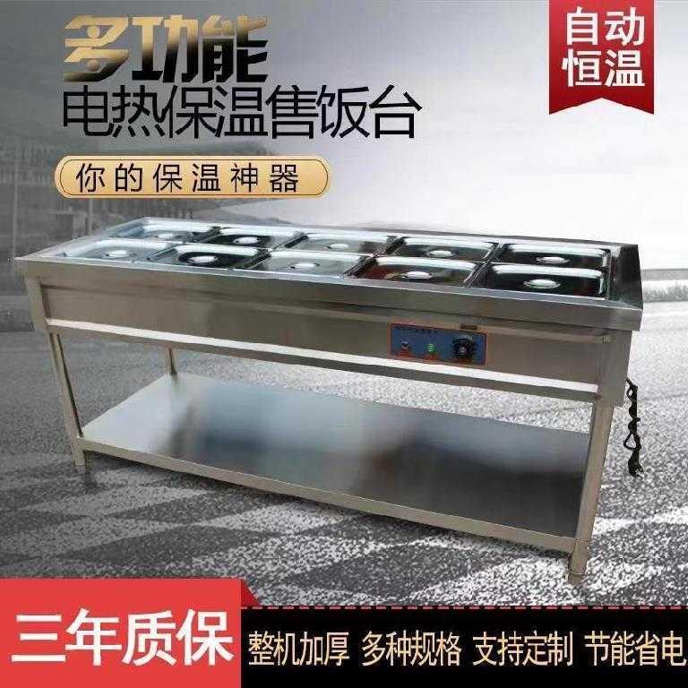台早餐店分餐台温控器
