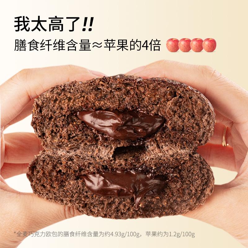 七年五季全麦面包巧克力健康零食品0低脂无蔗糖精粗粮早代餐欧包 No.4