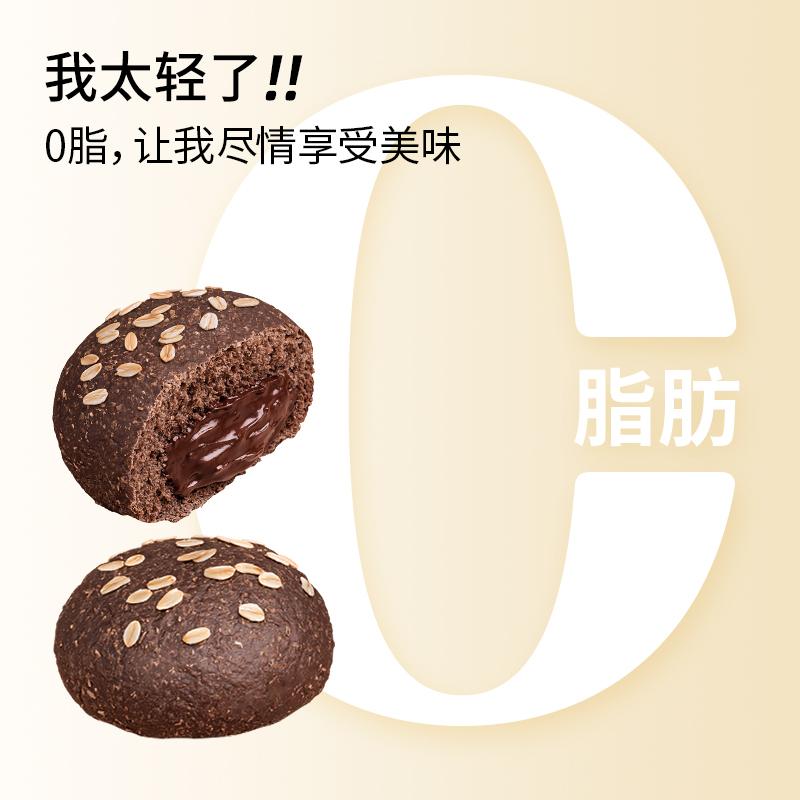 七年五季全麦面包巧克力健康零食品0低脂无蔗糖精粗粮早代餐欧包 No.2