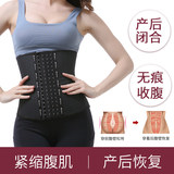 Sports belts female fitness shaping plastic waist artifact corset waist girdle corset postpartum abdomen with summer ultra-thin