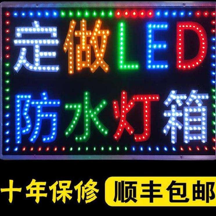 加油站霓虹灯发光字美甲立式点