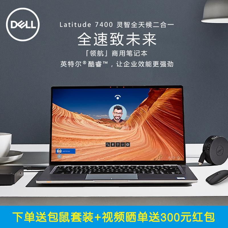 現貨 Dell/戴爾Latitude 7400 二合一平板電腦 14英寸商用辦公便攜觸控式螢幕膝上型電腦 靈æºi7 戴爾三年保ä¿