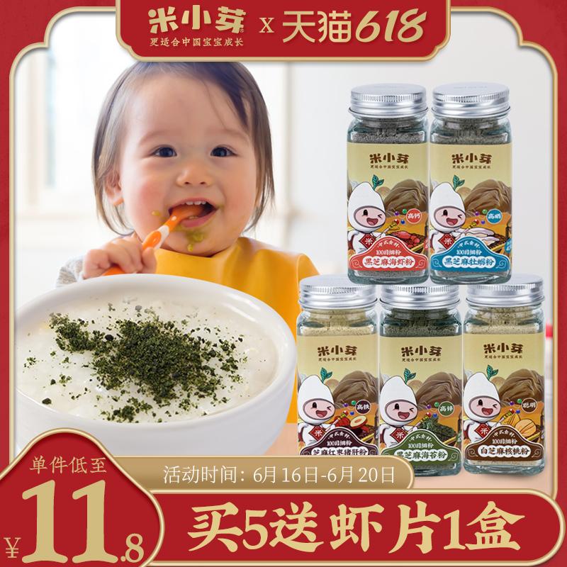 米小芽搭配宝宝辅食添加调味料猪肝芝麻海苔粉送婴幼儿拌饭料食谱