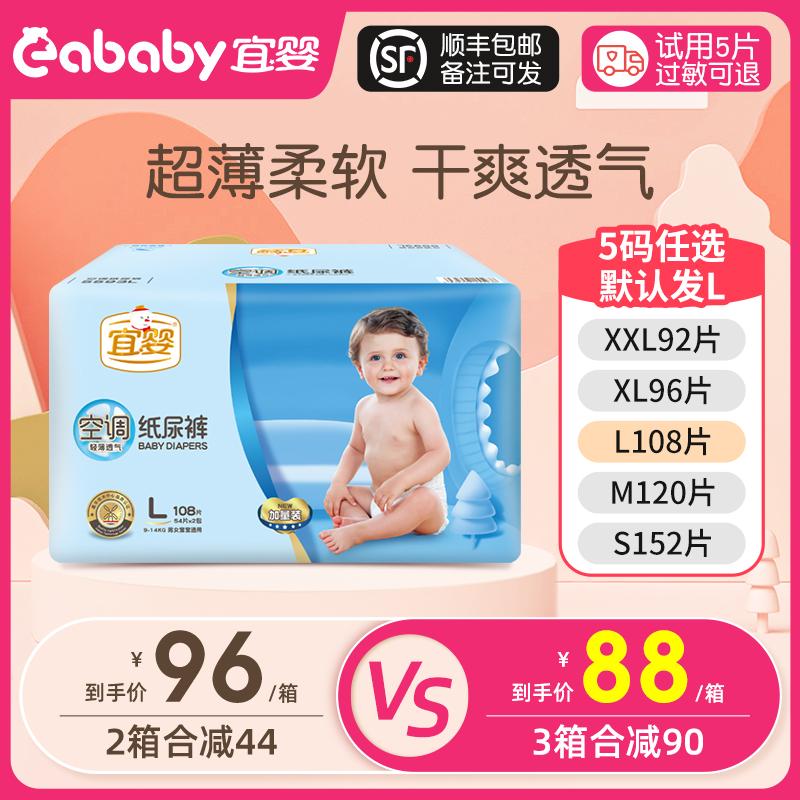 宜婴空调纸尿裤L码超薄透气干爽新生男女婴儿宝宝柔软尿不湿108片