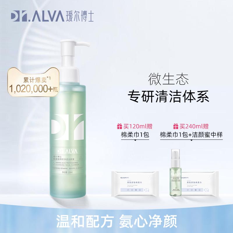 Dr.Alva瑷尔博士洁颜蜜氨基酸洗面奶 男女深层清洁控油学生洁面乳