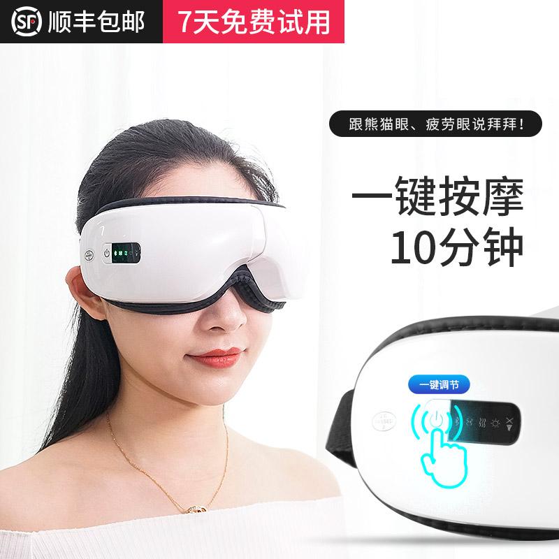 眼部按摩仪眼睛按摩器缓解眼疲劳去黑眼圈热敷护眼神器按摩护眼仪