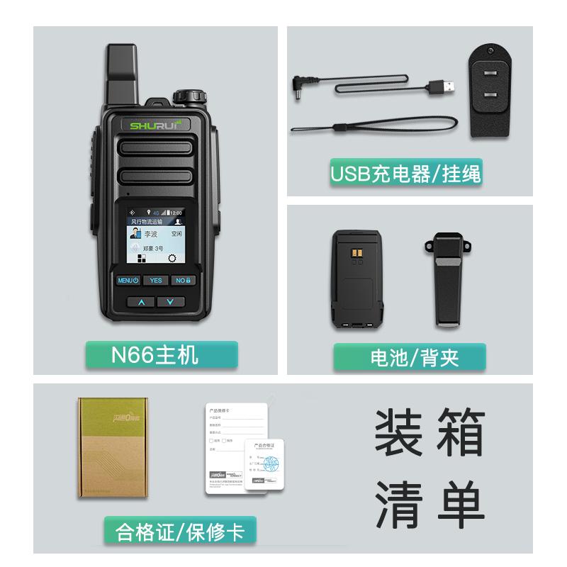 公里迷你对讲户外机 5000 器大功率公网插卡 4G 全国对讲机对讲手持