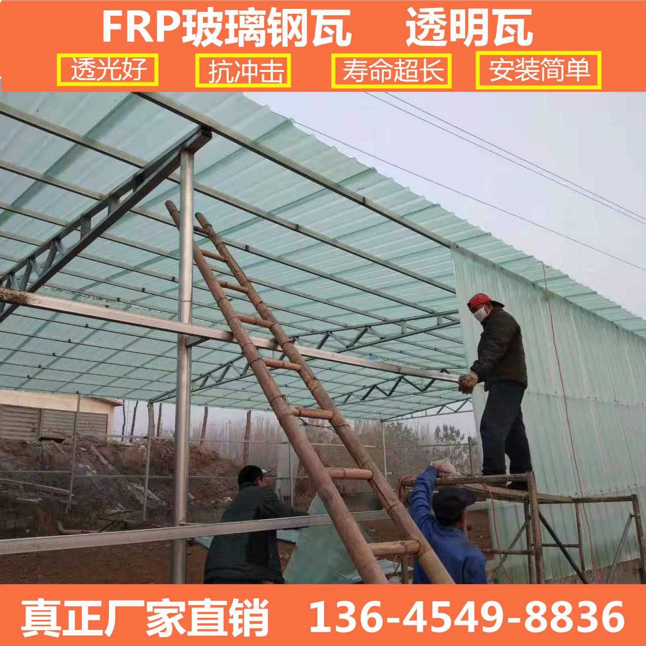 纤维加厚雨棚亮瓦采光瓦 frp 透明瓦片塑料屋顶树脂石棉楞板彩钢瓦