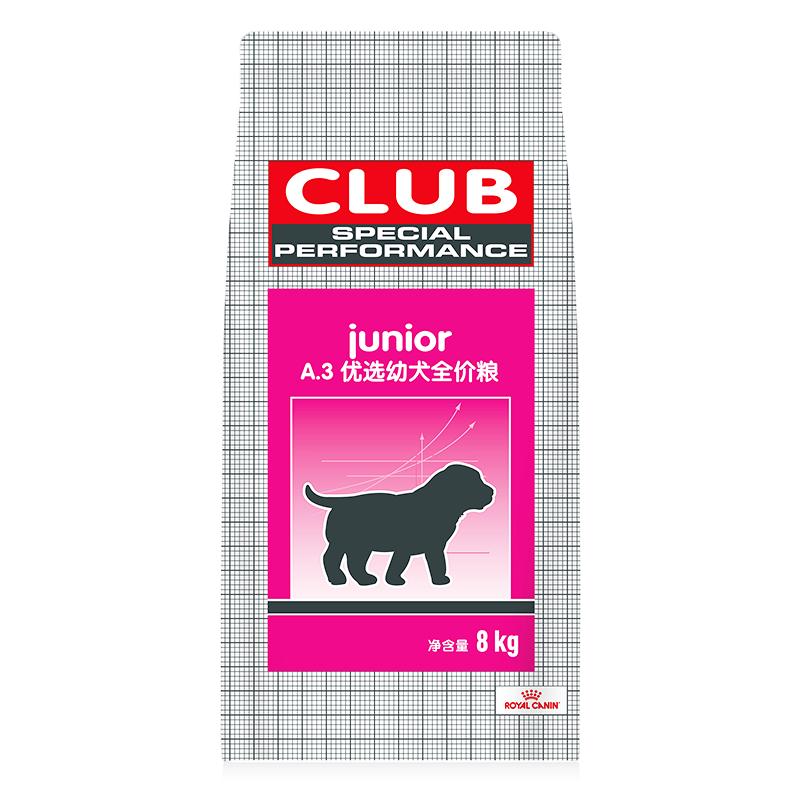 法国皇家A3狗粮幼犬粮全犬种通用型金毛3KG/8KG大型中型犬小狗粮优惠券