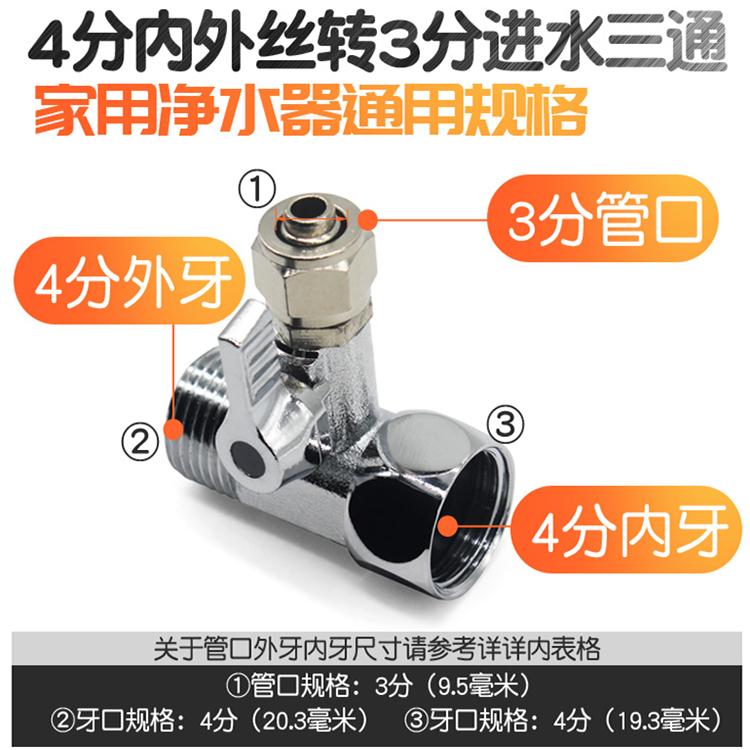 純水機家用智水機凈水器三通改臺下配件 RO 分球閥接頭 3 分 2 分轉 4