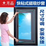 Strong magnetic magnet magnetic screen home mosquito screens invisible screen window curtains self-adhesive self-loading mosquito net screen gauze