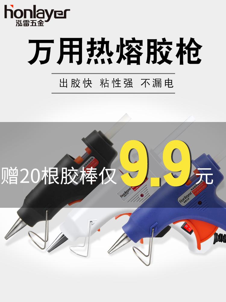 热熔胶枪万能家用手工制作融胶热条胶水枪电热电熔胶抢 7mm小号11
