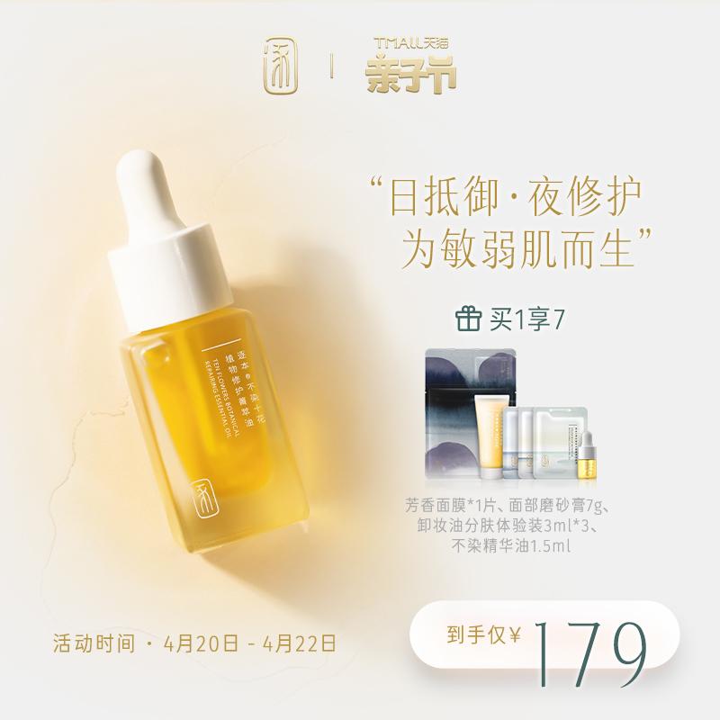 逐本不染十花植物修护精华油护肤油多效舒缓精华液敏感肌