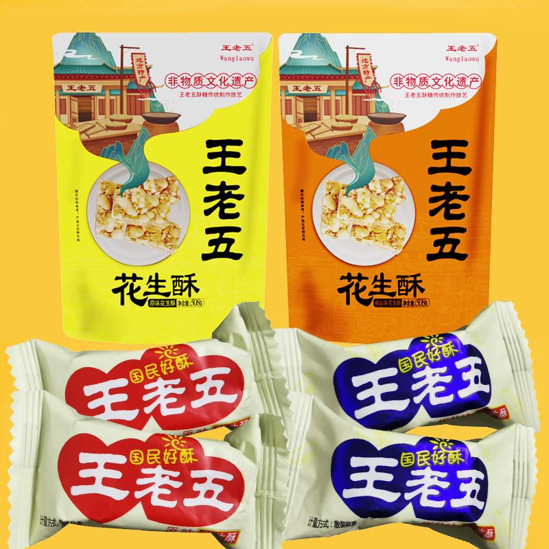 钻食王老五原味椒盐花生酥散装糖果传统糕点心独立包零食茶点小吃