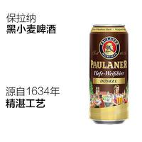 德国PAULANER保拉纳柏龙酵母型黑小麦啤酒500ml*24整箱聚会畅享 (¥216)