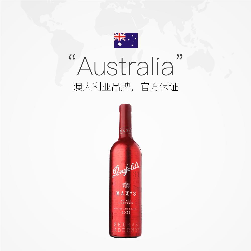 直营 澳大利亚进口奔富麦克斯西拉赤霞珠干红葡萄酒双支装