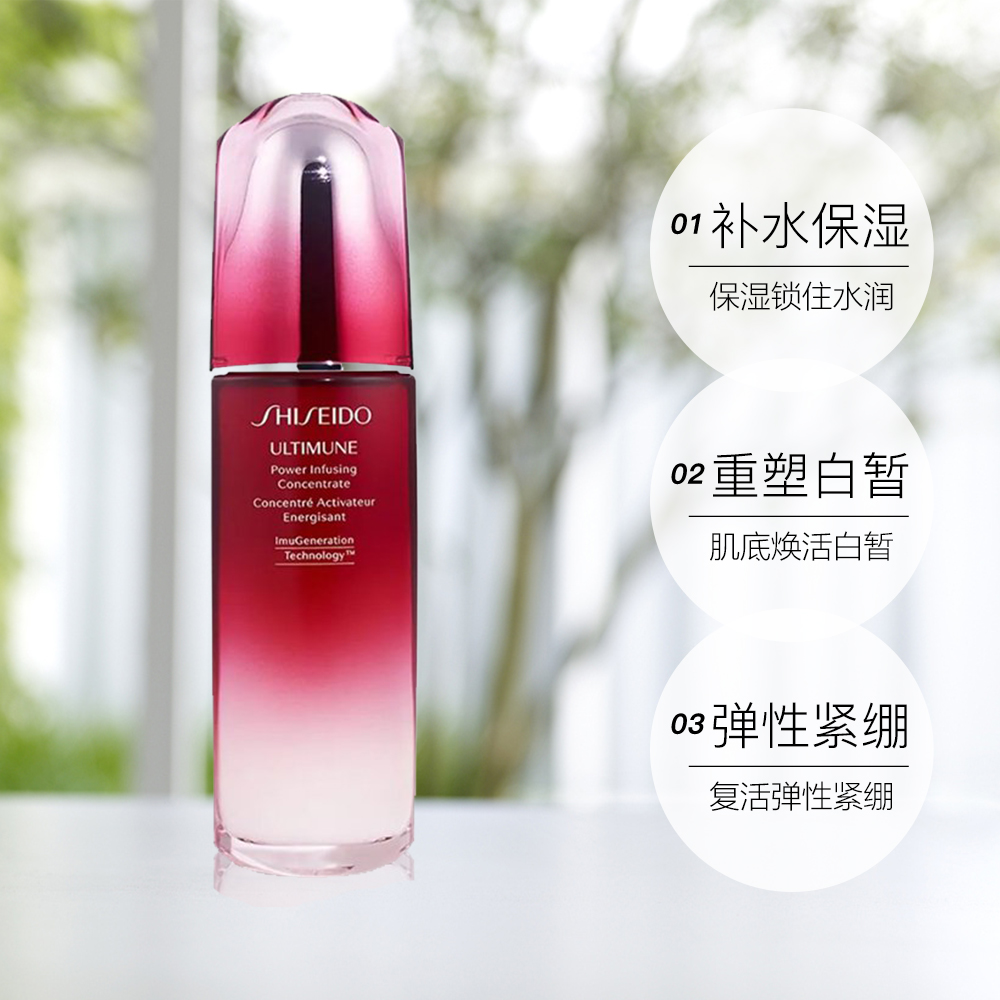 Shiseido 100ml  资生堂傲娇精华红腰子红妍肌活精华露提拉紧致