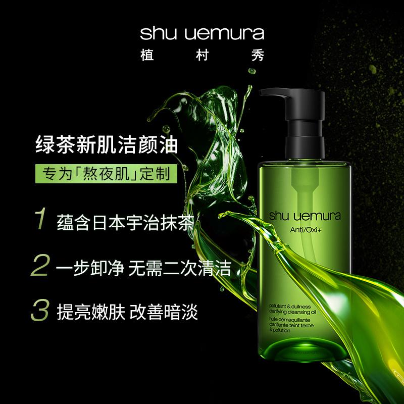 Shu  150ml 植村秀全新绿茶新肌洁颜油  官方正品 uemura