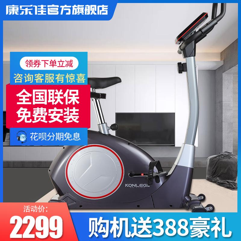 康樂佳K8718健身車家用動感單車靜音磁控室內自行車運動腳踏車